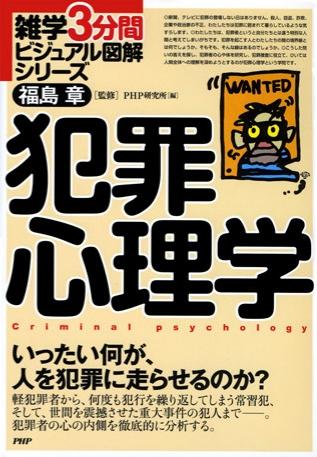 hanzaishinri_1.jpg