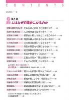 hanzaishinri_2.jpg