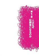 hanzaishinri_3.jpg