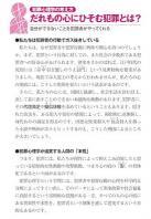 hanzaishinri_4.jpg