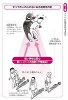 hanzaishinri_5.jpg