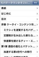 mobage_5.jpg