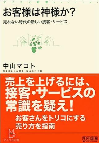 okyakusamahakami_1.jpg