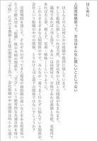oshiezunibukasodatsu_2.jpg