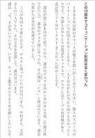 oshiezunibukasodatsu_5.jpg