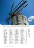 sekaiisanFrance_6.jpg