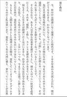 shinkonjo_2.jpg