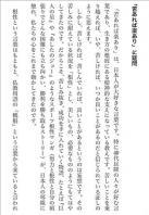 shinkonjo_4.jpg