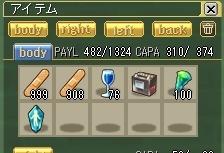 やっと100個・・・