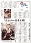 もろみ酢新聞記事