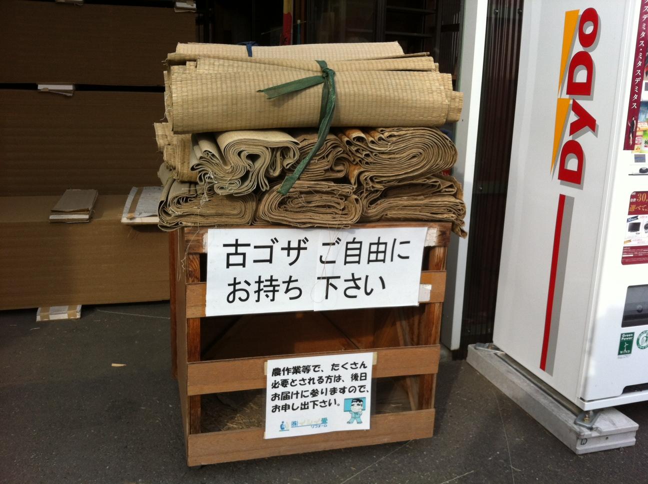20120410ゴザ店頭配布
