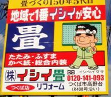 20120605つくば看板