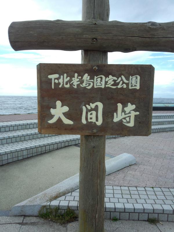 20120817大間
