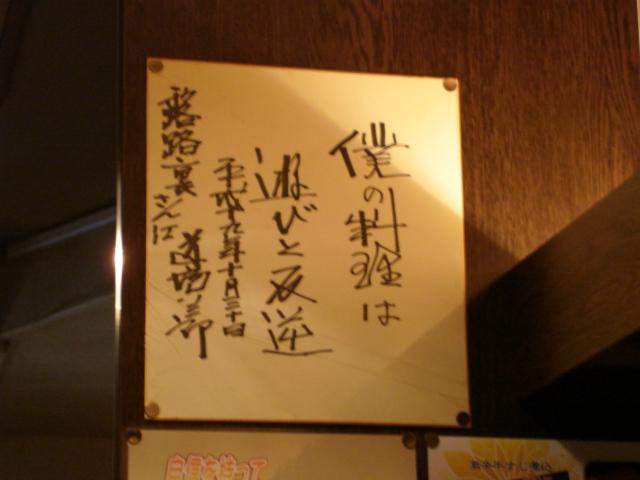 道場六三郎のサイン