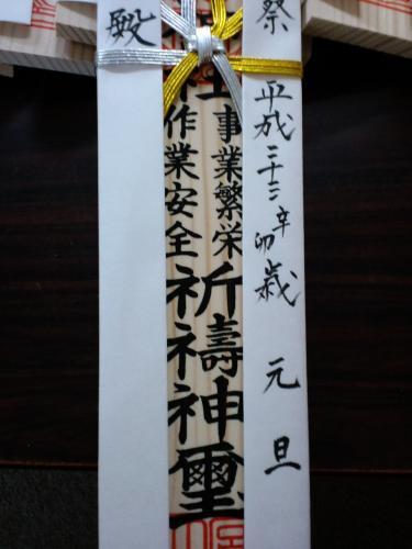 新春祈願祭1