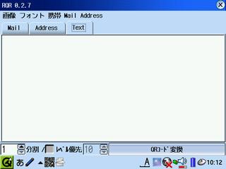 RQRテキスト画面