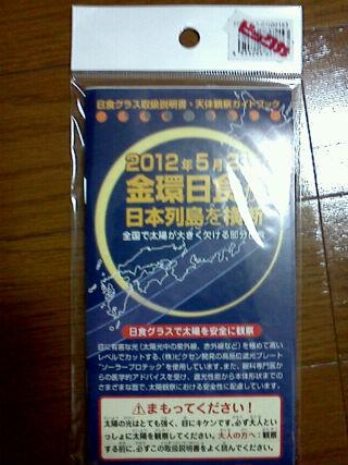 2012_05_19_20_30_38.jpg