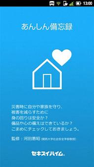asa_sekisui_01.jpg