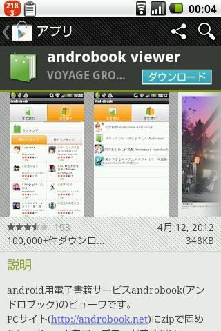 snap20120420_000426.jpg
