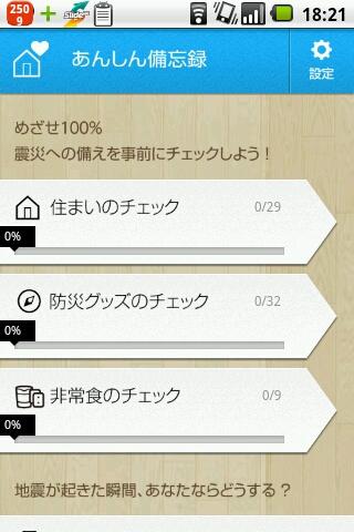 snap20120616_182102.jpg