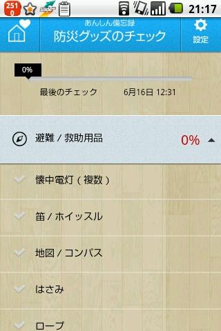 snap20120616_211742.jpg