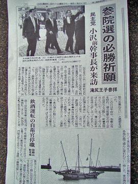 紀伊民報・熊野古道