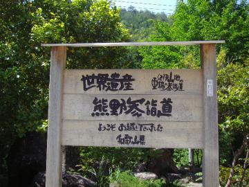 熊野古道・中辺路1