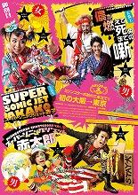 s-表面大阪公演1