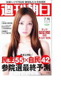 Weekly-asahi1.jpg