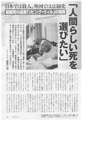 Weekly-asahi2.jpg