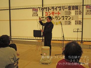 20120127道の駅よつくら港仮店舗12