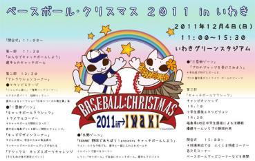 ベースボール・クリスマス2011 IN いわき
