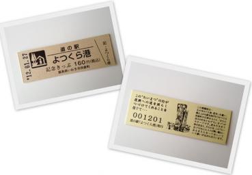 20120127道の駅よつくら港仮店舗切符