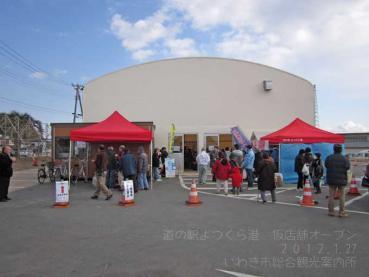 20120127道の駅よつくら港4
