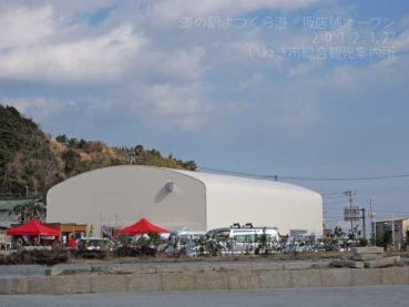 20120127道の駅よつくら港2