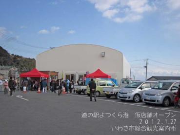 20120127道の駅よつくら港3