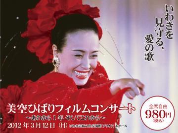 3月12日美空ひばりフィルムコンサート