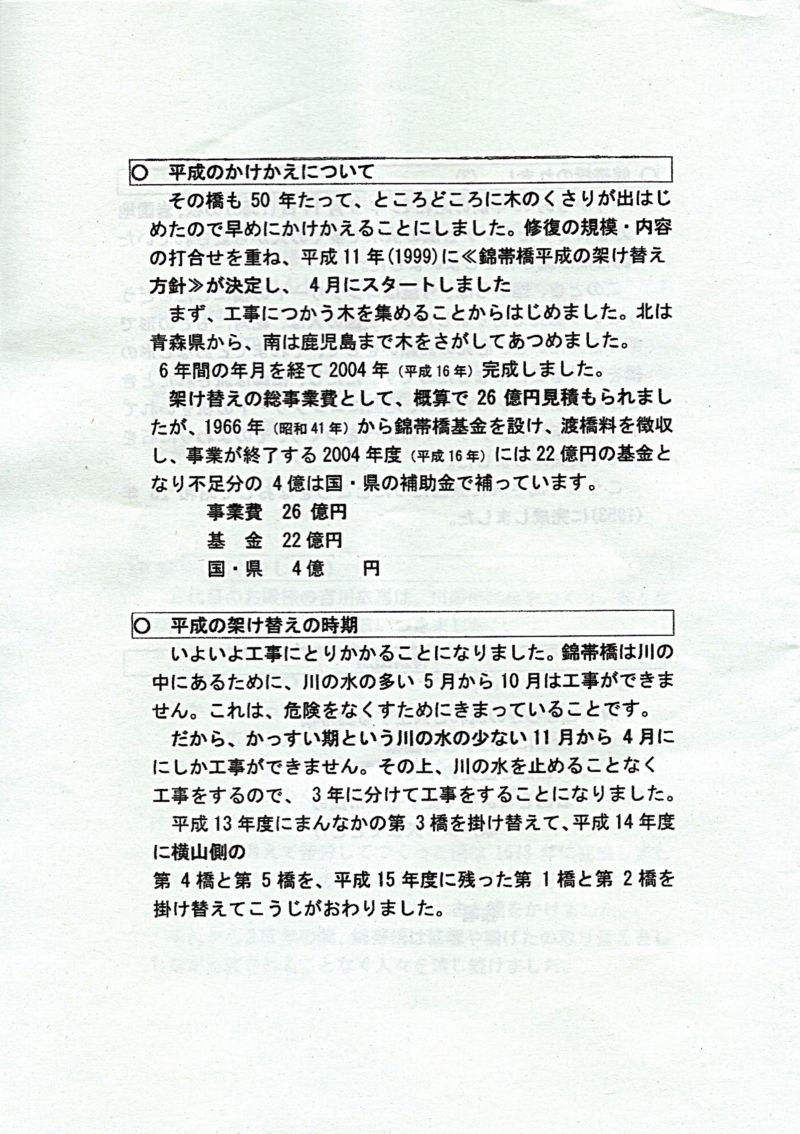 スキャン0099_R