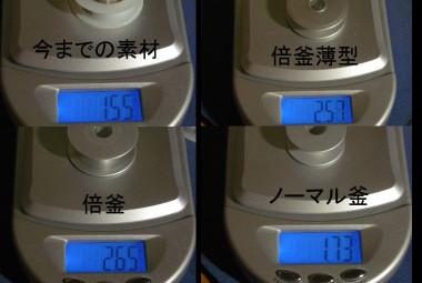 スプール素材重量_01
