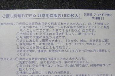 P1030230_20110720203623.jpg