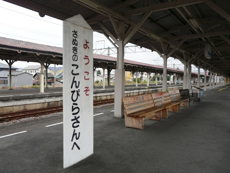 JR琴平駅 2