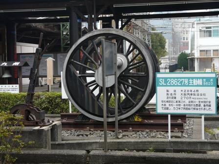 門司港駅・SLの動輪