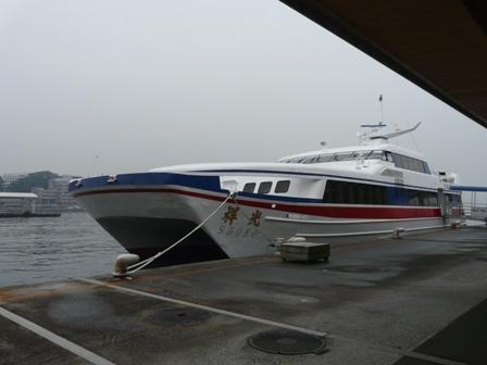 石崎汽船 スーパージェット 「祥光」 1