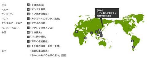 世界農業遺産