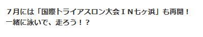 七ヶ浜トライアスロン2