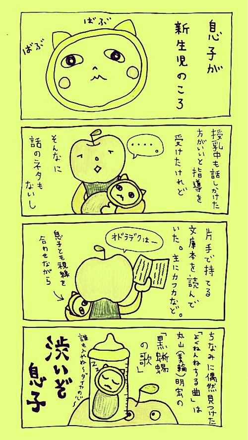 manga_musuko.jpg