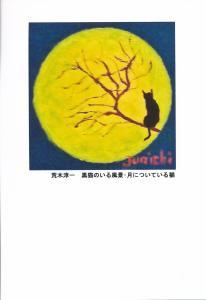 黒猫のいる風景・月についてる猫