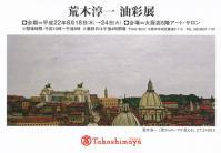 2010年大阪高島屋