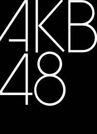 420px-AKB48_logo_svg_convert_20110117172632.png