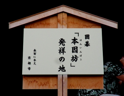 出町萩 199